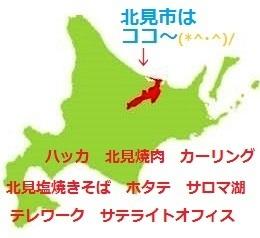 北見市の位置.jpg