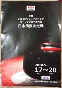 20180519カーリングパンフレット.jpg
