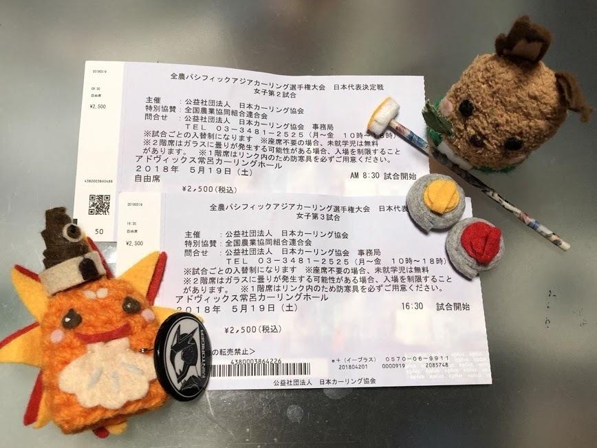 20180519LS北見vs富士急チケット.jpg