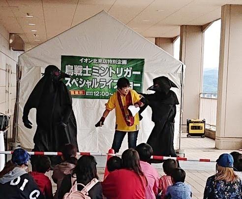 20190922鳥戦士ミントリガースペシャルライブショー北見焼肉大好き肉肉ニッキー11.jpg