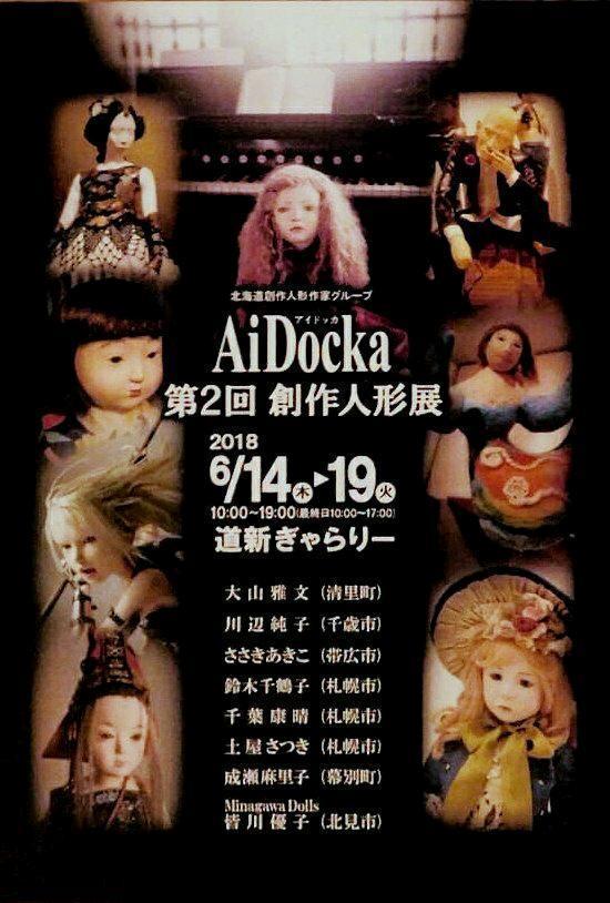 AiDocka 第2回 創作人形展.jpg