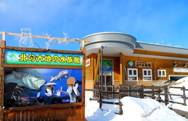 北の大地の水族館.jpg