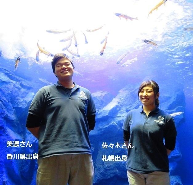 北の大地の水族館 美濃さん香川県 佐々木さん札幌.jpg