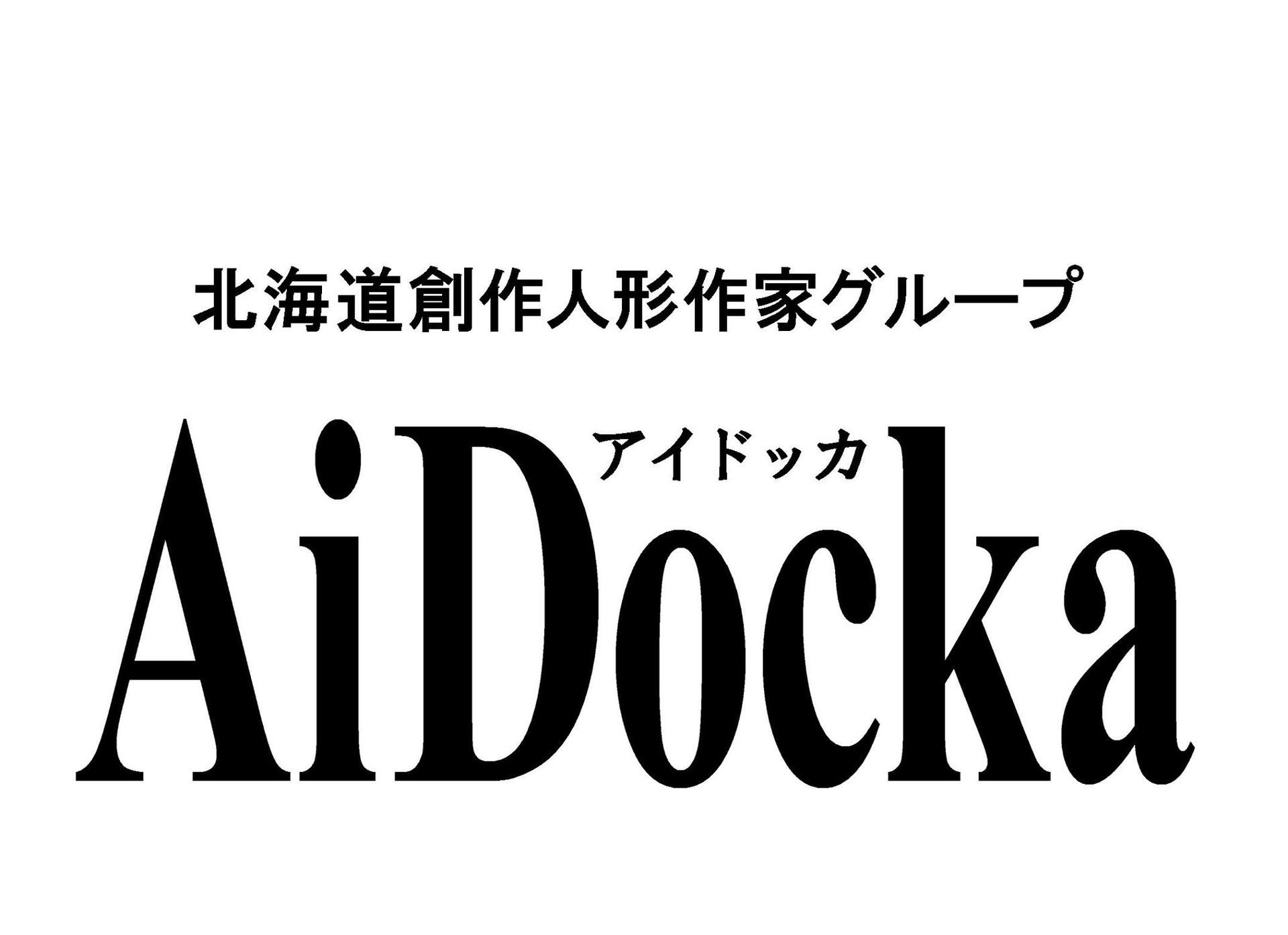 北海道創作人形作家グループ AiDocka.jpg