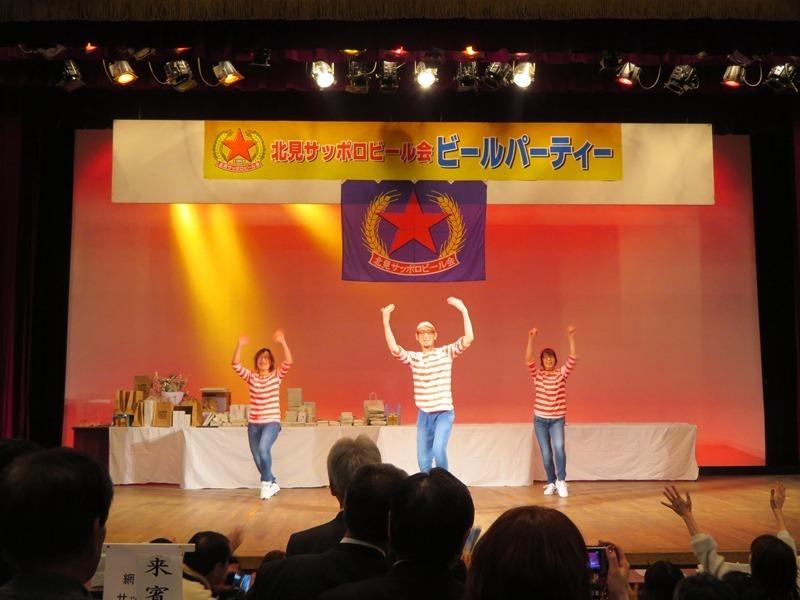 北見サッポロビール会ビールパーティ4.JPG