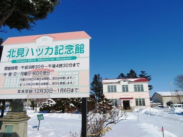 北見ハッカ記念館.jpg