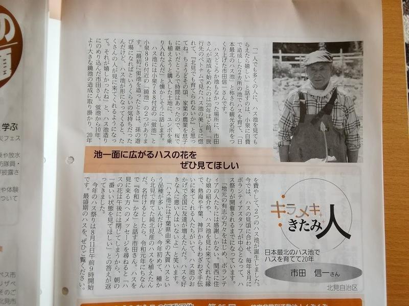 北見市広報キラメキきたみ人.jpg