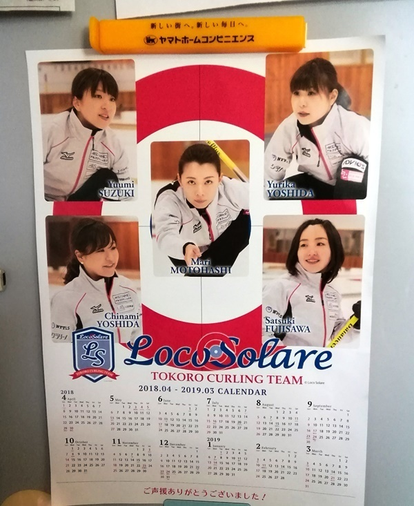 LS北見カレンダー.jpg